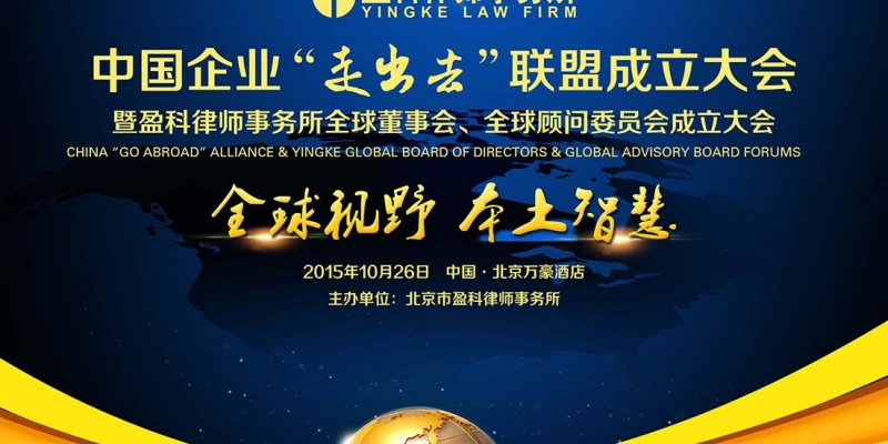 China Go Abroad Alliance Forum
